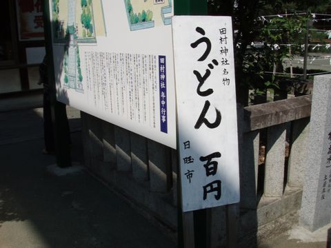 田村神社うどん看板