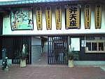 弁天座門松3