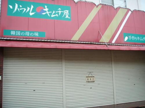 ソウルキムチ屋
