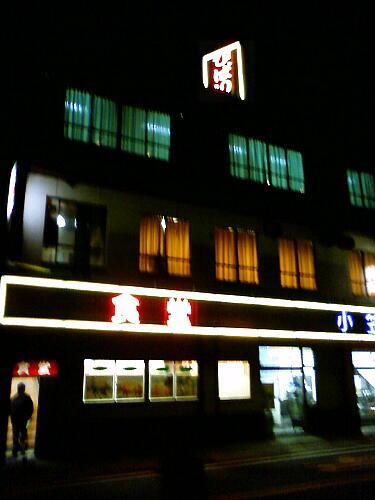 ひばり食堂