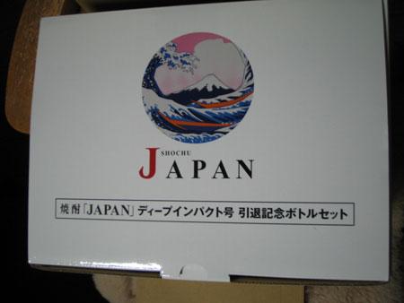 20070218_焼酎