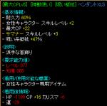 神獣使い+5!