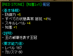 RED STONE♪