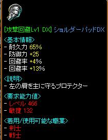回避DX!