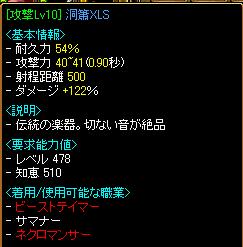 ダメ122%!