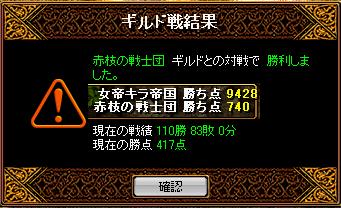 VS赤枝戦士団