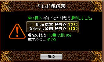 VSNice橋本