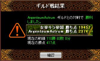 VSArgenteumAstrum