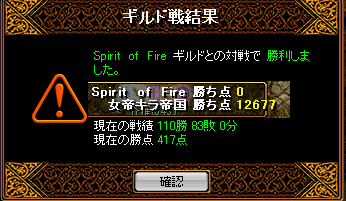 VSSpirit of Fire