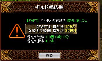 VS【ZAFT】