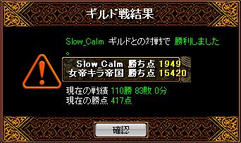 VSSlow_Calm
