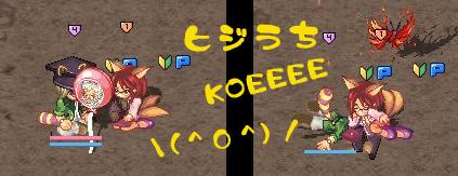 姉御KOEEE