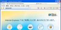 IE7初期設定画面