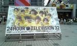 24hTV看板