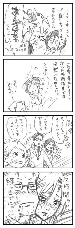 08_monster.jpg