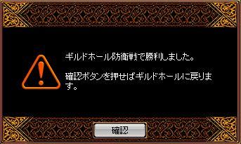2009.02.07-攻城結果