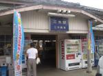 三木鉄道三木駅