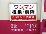 三木鉄道1