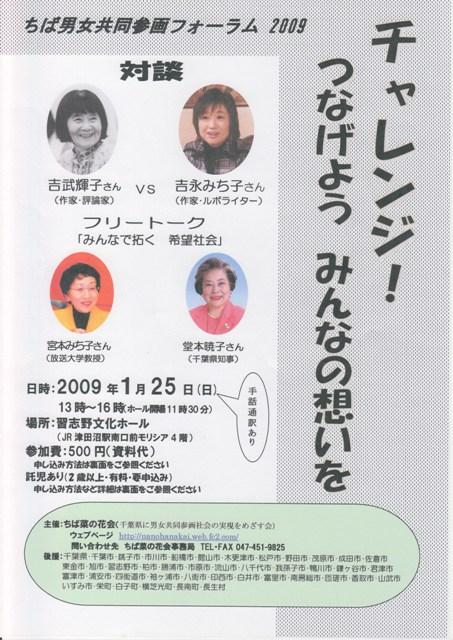 フォーラム2009チラシ表