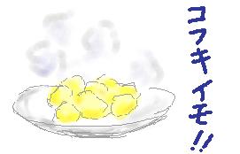 訊(*・ω・) >俺のコフキイモ…食べるかい?