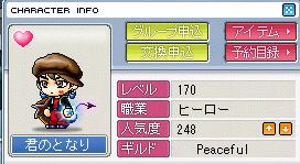 nukareta( `д´) ケッ!