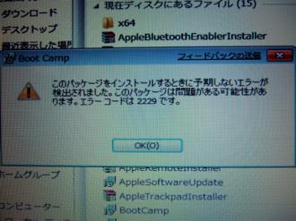 BootCampがセットアップできないエラー01