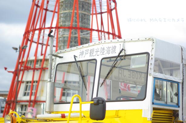 バスとタワー2