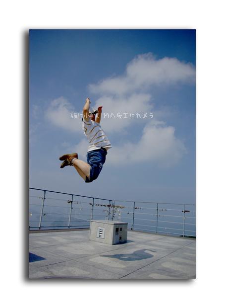 飛びますっ、飛びますっ!