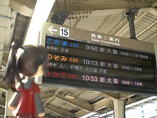 東京、往路