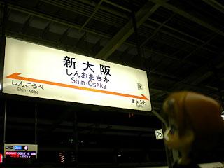 新大阪、復路