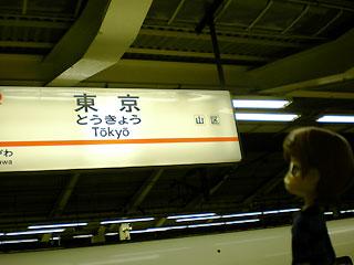 東京、復路