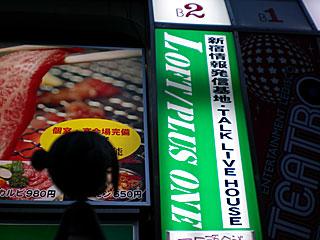 歌舞伎町コマ劇前