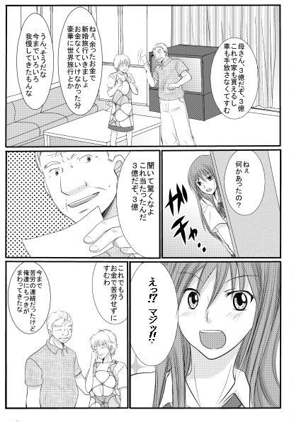 ありがとう(3P)