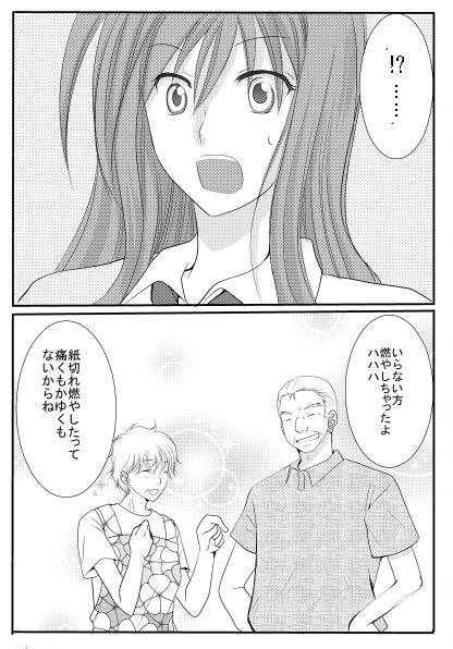ありがとう(6P)