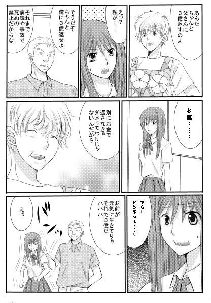 ありがとう(7P)