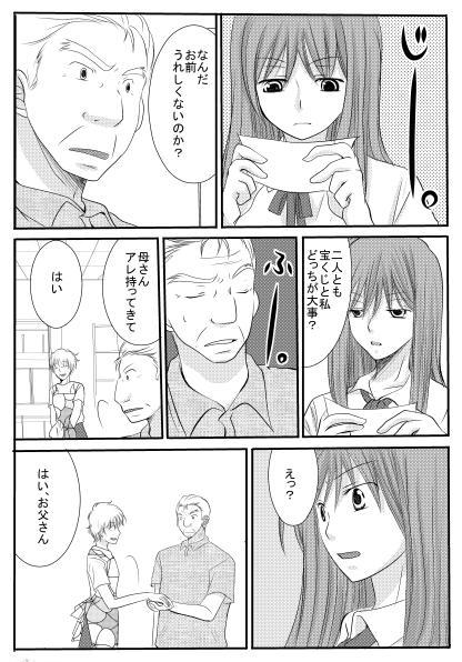 ありがとう(4P)