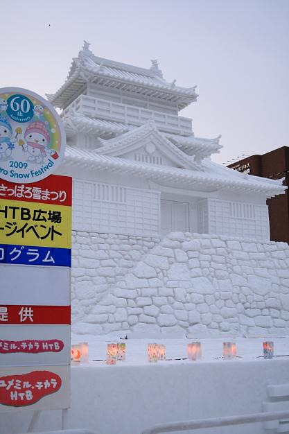 snow fes2009-2