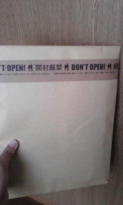 見終わるまで、決して開けてはいけません。