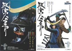 masamune_poster.jpg