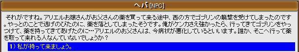 初心者クエ6