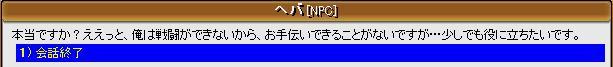 初心者クエ7