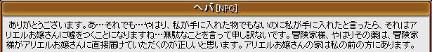初心者クエ10