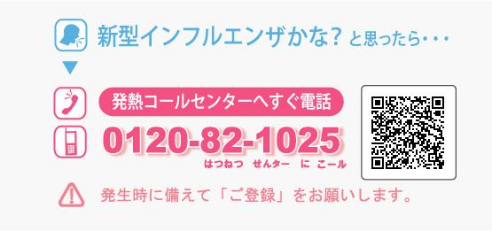 「発熱コールセンター」0120-82-1025※発生時に備えて「ご登録」をお願いします