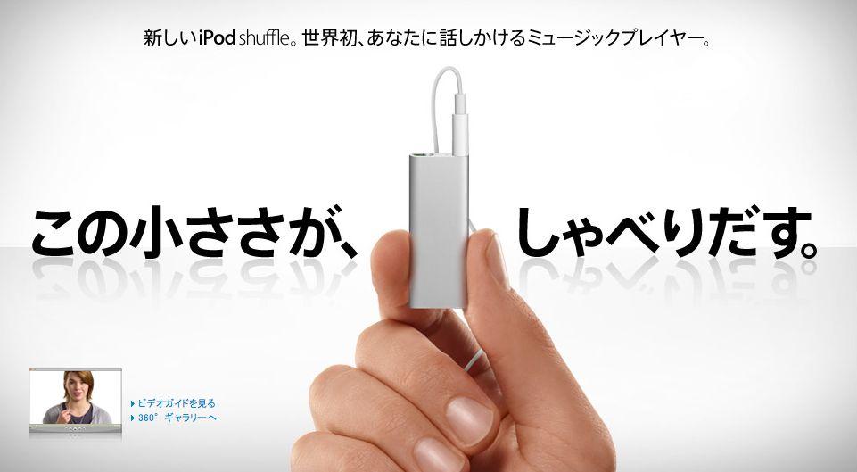 iPod shufflewidth=