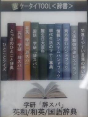 832P 辞書