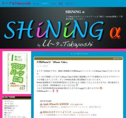 SHiNiNG α