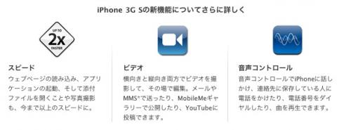 iPhone 3G S 3
