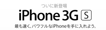 iPhone 3G S 4