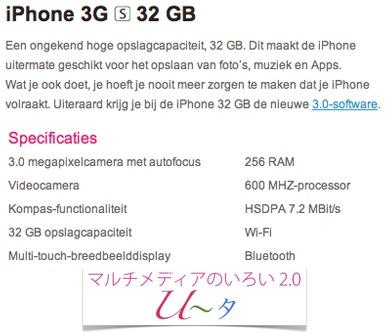 iPhone 3G Sスペック