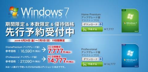 Windows 7先行予約